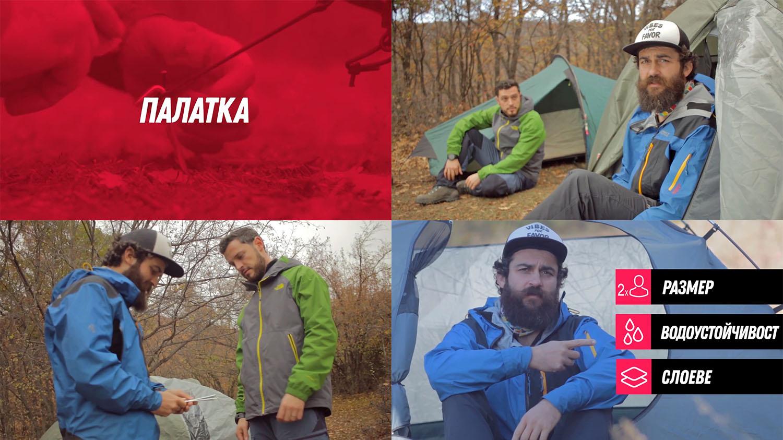 как да изберем палатка за планински преход или къмпинг