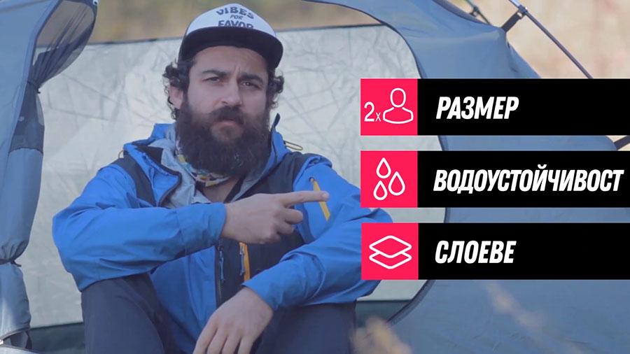 как да изберем палатка