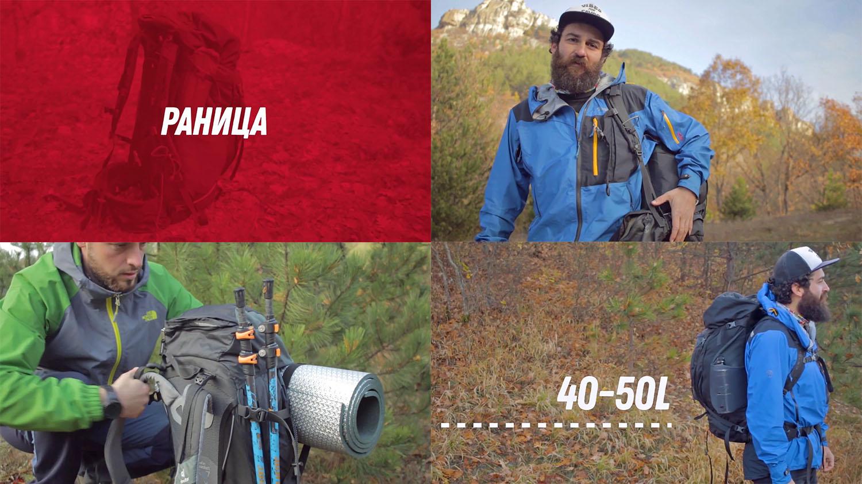 как да изберем раница за преход с палатки или къмпинг