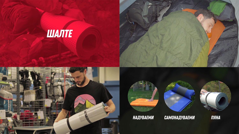 как да изберем шалте за преход с палатка или къмпинг