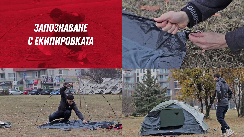 как да подготвим екипировката за палатки в планината или на къмпинг
