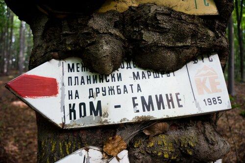 Ком - Емине Маркировка