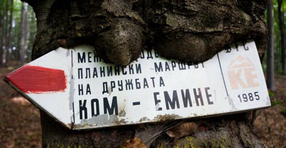маршрутът Ком-Емине